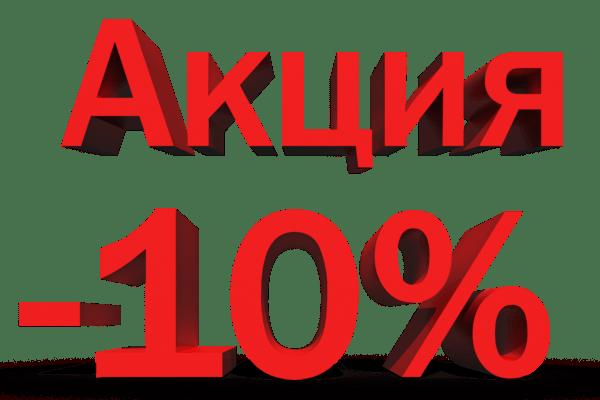 skidka-10